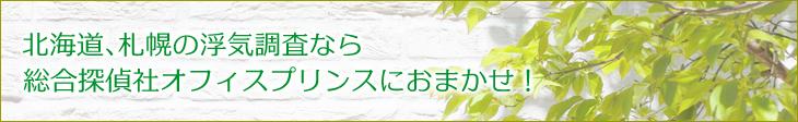 北海道、札幌の浮気調査なら総合探偵社オフィスプリンス札幌本社におまかせ!
