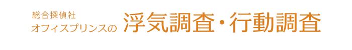 北海道で浮気調査を依頼するなら【総合探偵社オフィスプリンス札幌本社 浮気調査・行動調査】
